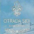 Отдел продаж ЖК «Otrada Sky»