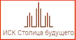 ИСК Столица будущего