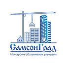 Девелопер СамсонГрад