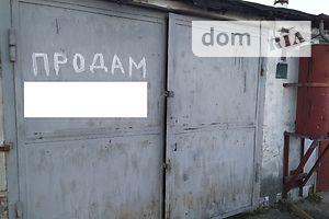Куплю бокс в гаражном комплексе в Яворове без посредников