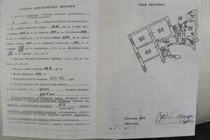Куплю недвижимость Черновицкой области