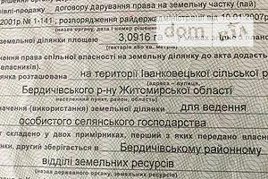 Куплю земельный участок в Бердичеве без посредников
