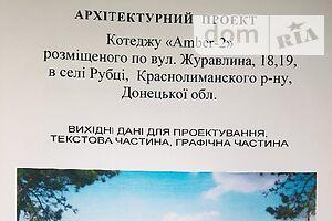 Куплю земельный участок в КрасныйЛимане без посредников