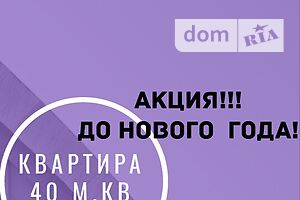 Продажа квартиры, Одесса, р‑н.Таирова, АкадемикаВильямсаулица