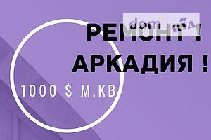 Продажа квартиры, Одесса