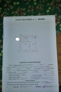 Продажа квартиры, Львовская, Стрый, р‑н.Стрый, ПетраСагайдачногоулица
