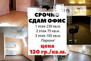 Довгострокова оренда офісного приміщення, Дніпро, р‑н.Робоча, Криворізькавулиця
