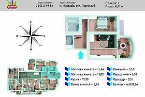 Продаж квартири, Миколаїв, р‑н.Намив, Лазурнавулиця, буд. 9