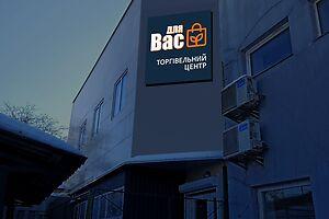 Сдается в аренду торгово-развлекательный комплекс 60 кв. м в 2-этажном здании