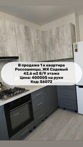 Продается 1-комнатная квартира 42.6 кв. м в Полтаве