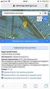 Продается земельный участок 10 соток в Черновицкой области