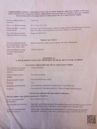 Продается земельный участок 200 соток в Сумской области