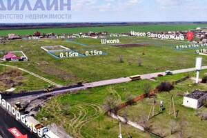 Продается земельный участок 15 соток в Запорожской области