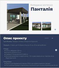 Продається земельна ділянка 300 соток у Київській області