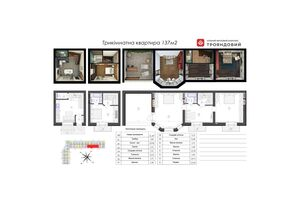 Продается 3-комнатная квартира 137.15 кв. м в Броварах