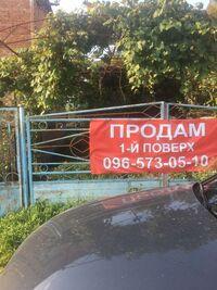 Продається частина будинку 99.4 кв. м з подвалом