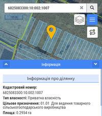 Продается земельный участок 29.49 соток в Хмельницкой области