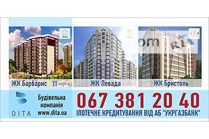 Недвижимость в Хмельницкому