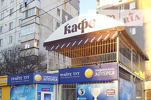 Кафе, бар, ресторан без посредников Кировоградской области
