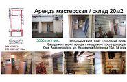 Складские помещения без посредников Киевской области