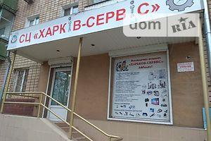 Коммерческая недвижимость без посредников Харьковской области