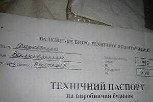 Помещения свободного назначения без посредников Харьковской области