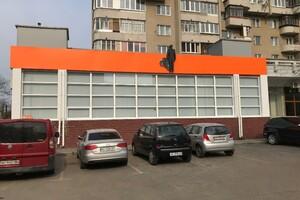 Продається об'єкт сфери послуг 300 кв. м в 9-поверховій будівлі