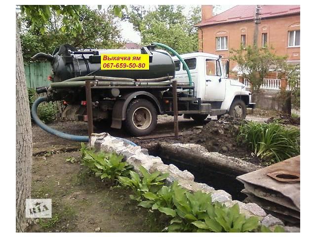 бу Выкачка туалетов Обуховский р-н в Киеве