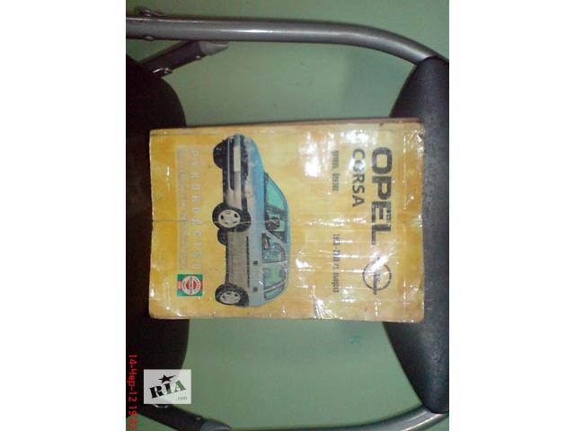 бу Книга по ремонту и эксплуатации Opel Combo-Corsa 93-01 в Костополе