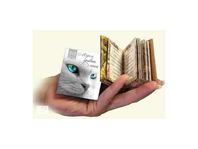 бу Мини книги - мысли в подарок в Харькове