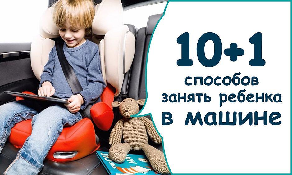 10+1 способов занять ребенка в машине