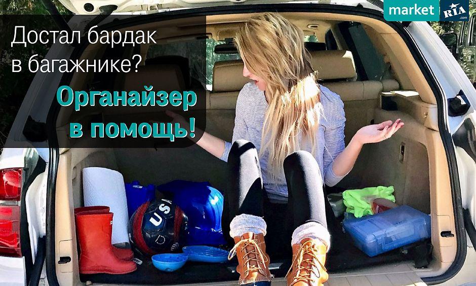 Достал бардак в багажнике? Органайзер в помощь!