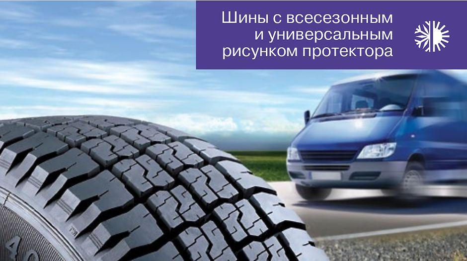 """Купить легкогрузовые шины. Модельный ряд ROSAVA. Часть 3 - """"Цешки"""""""