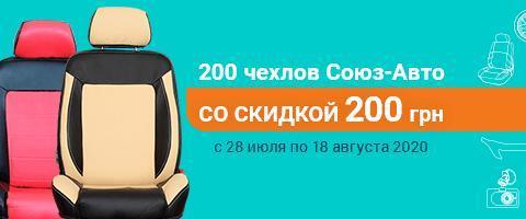 Скидка 200 грн на все чехлы Союз-Авто