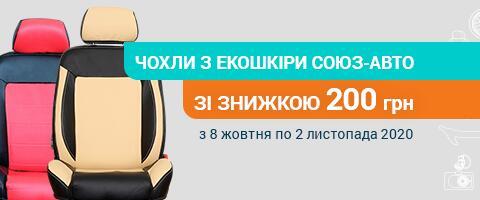 Знижка 200 грн на чохли Союз-Авто!