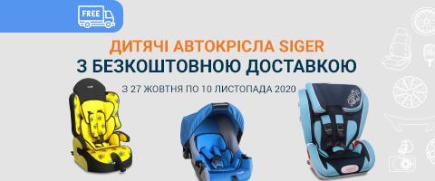 Безкоштовна доставка дитячих автокрісел Siger