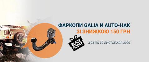 Знижка на фаркопи брендів Galia та Auto-Hak