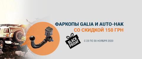 Скидка на фаркопы брендов Galia и Auto-Hak