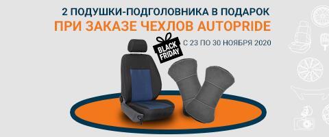 Покупай чехлы AUTOPRIDE - получи 2 подушки-подголовника в подарок