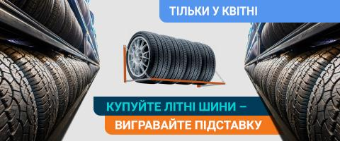 Купуйте літні шини на MARKET.RIA - вигравайте підставку для зберігання!