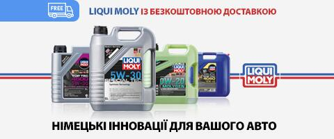 Безкоштовна доставка моторних олив LIQUI MOLY