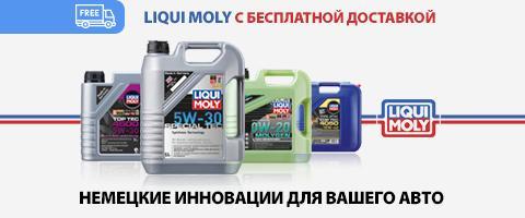 Бесплатная доставка моторных масел LIQUI MOLY