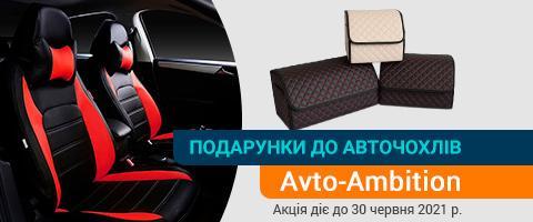 Подарунки до авточохлів AVto-AMbition