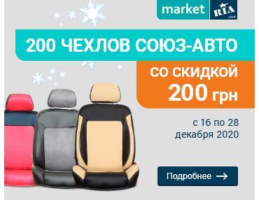 Скидка 200 грн на чехлы Союз-Авто