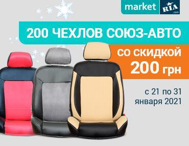 Скидка 200 грн на чехлы Союз-Авто!
