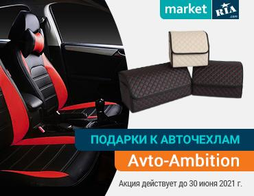 Подарки к каждому комплекту авточехлов AVto-AMbition