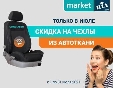 Скидка 300 грн на чехлы Союз-Авто из автоткани