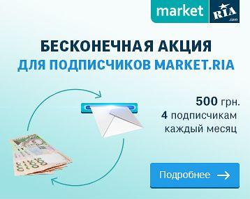 Бесконечная акция для подписчиков MARKET.RIA