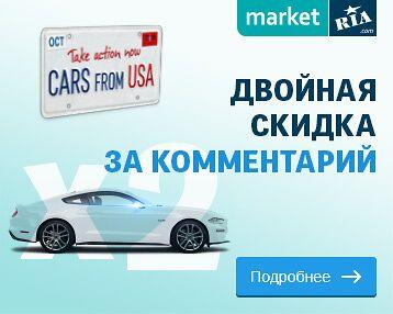 СКИДКА х2 на авто из США