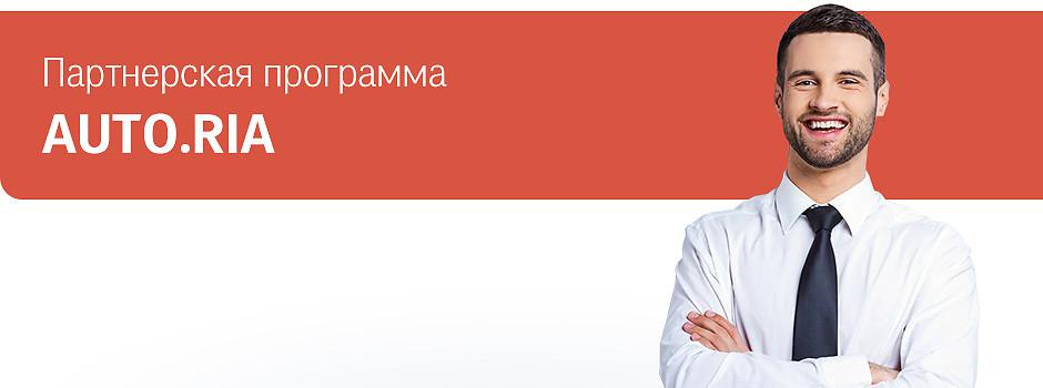 Партнерская программа AUTO.RIA
